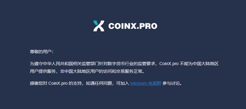 Coinx交易所跑路,曾为VNS主力收割机!割了韭菜之后PZ自称抑郁了?