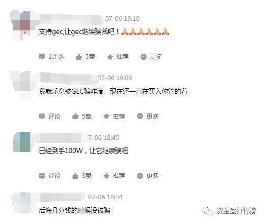 """【曝光】""""GEC环保币""""后续:资金盘彻底崩盘,再不跑就来不及了!!!!"""