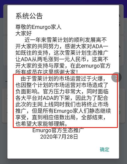 "ADA资金盘Emurgo跑路,原因居然是各大交易所要""下架""ADA?"
