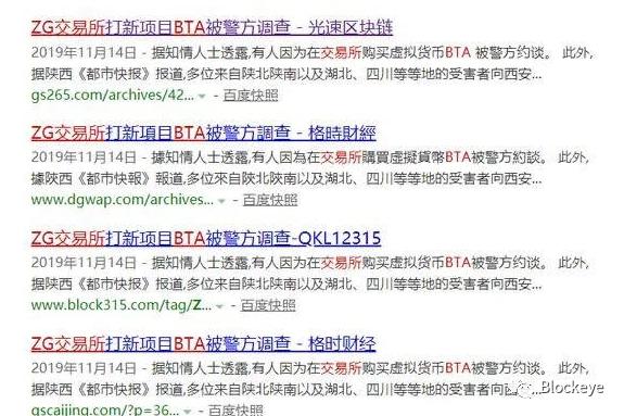ZG交易所上演薛定谔式跑路,杨林科、赵昌宇收割大戏落下帷幕