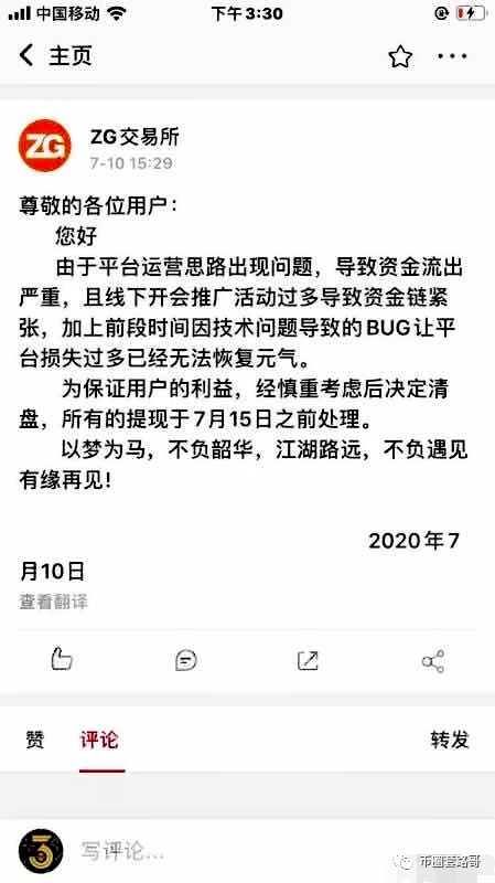 ZG交易所联合狗庄割韭菜,转移资产准备跑路了大家远离!插图