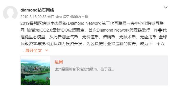 钻石网络DGSS跑路,投资70万仅剩下两千!已有操盘手落网被捕!