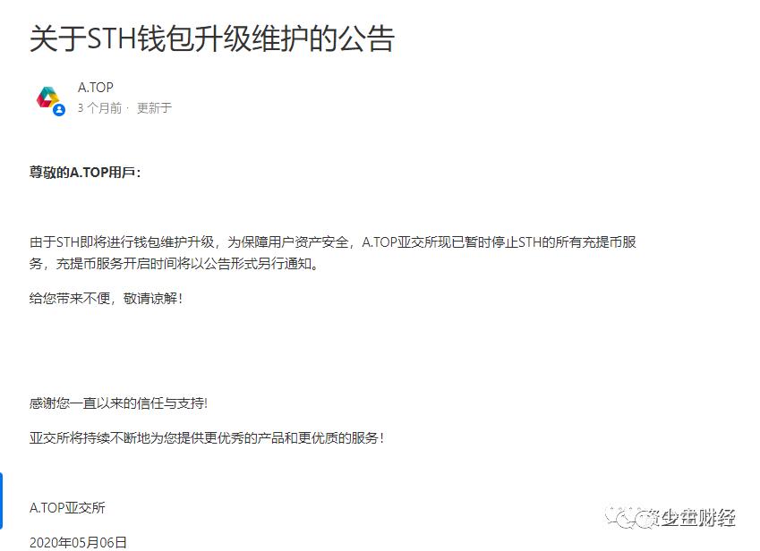 """【曝光】""""亚交所a.top""""老板刘源挪用用户资产赌博被抓!!!"""