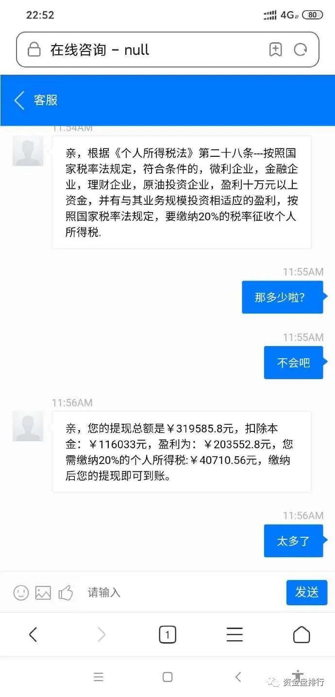 【黑平台曝光】野鸡交易所提现可以,但是要交20%的个人所得税!!!