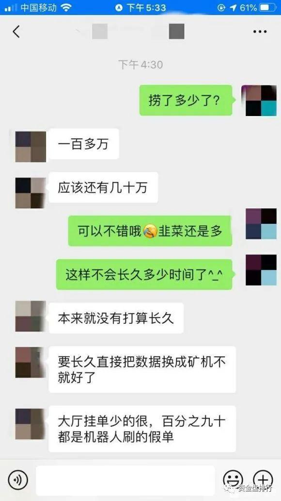 """【曝光】""""享祥币""""复活了?原来是曾经的跑路盘TF模式盘!!!"""