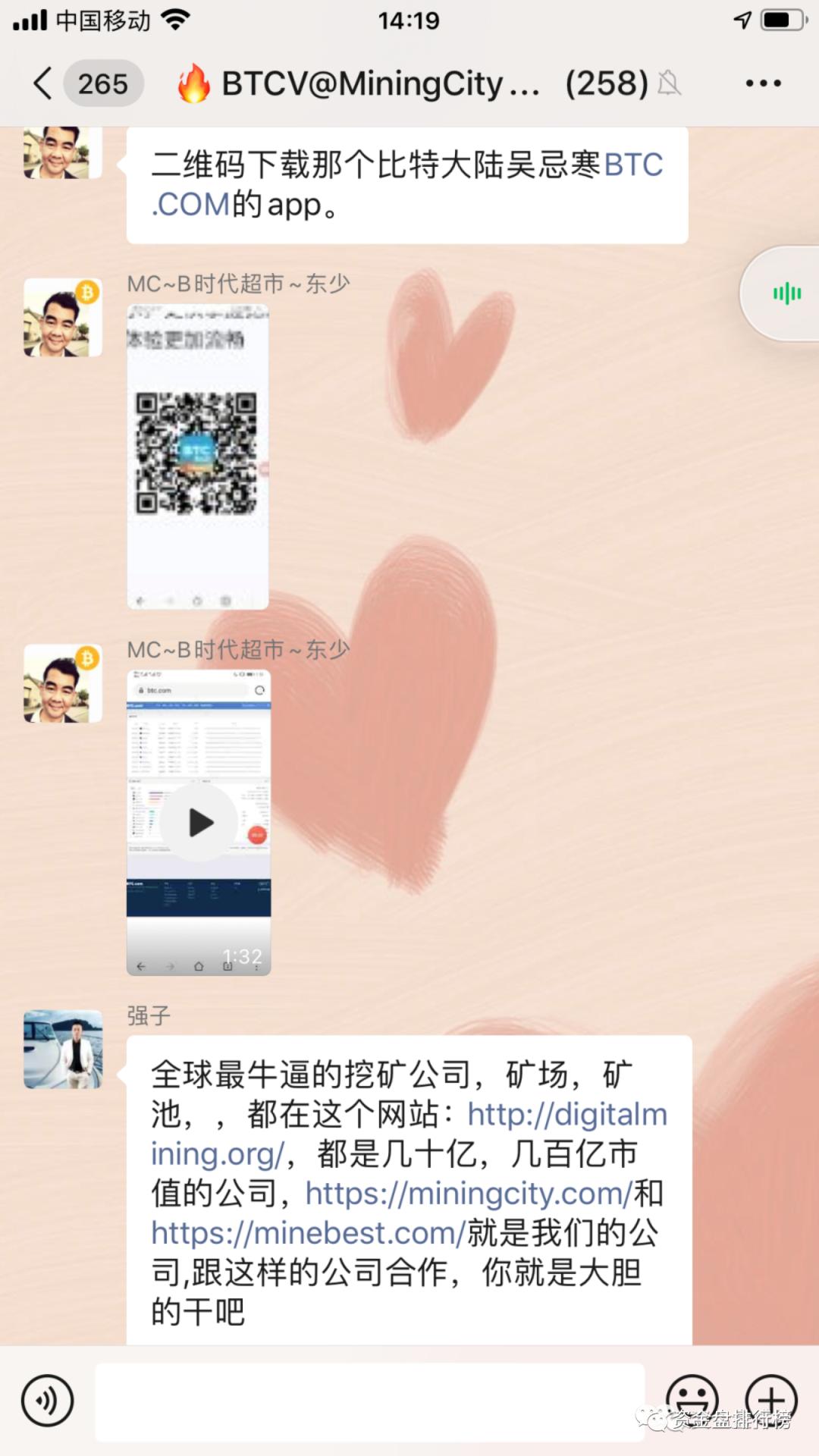 """【曝光】""""BTCV比特金库""""操盘手等五人在深被抓,连夜带会江苏!!!"""