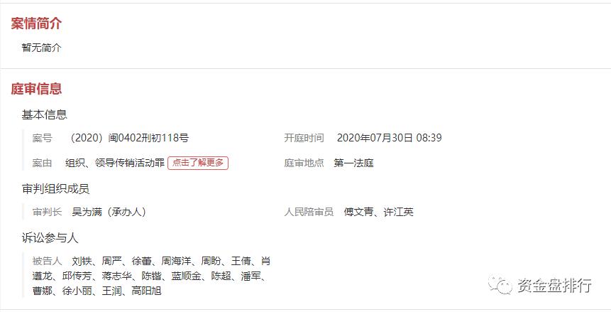 """【重磅】""""PTFX普顿""""传销案开庭审理,传销头目刘铁等17人获刑!!!"""
