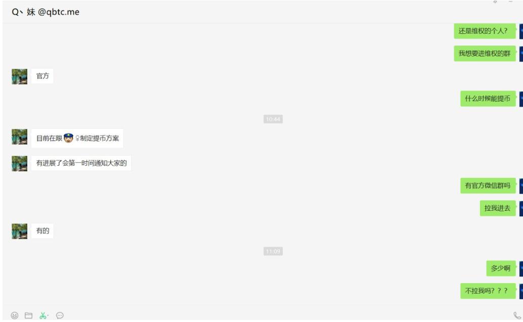 QBTC正式关网,富比特社群打包出售,披萨狗拖延战术!