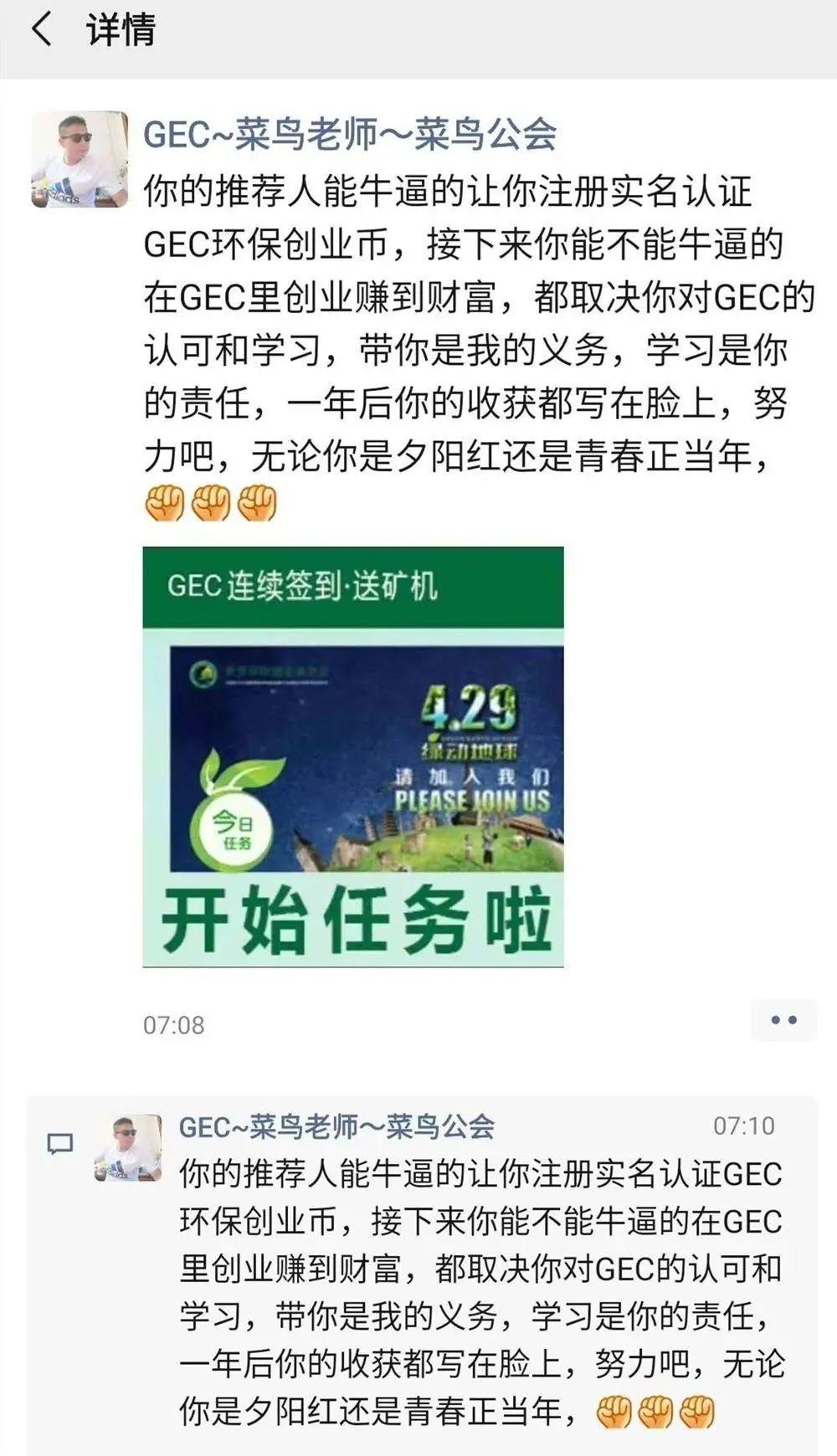 """【重磅】""""GEC环保币""""竟是假环保真传销,封号搜刮开始了······"""