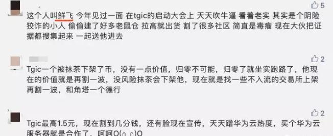 多米公链操盘手鲜飞,联合ZG 交易所多次诈骗收割