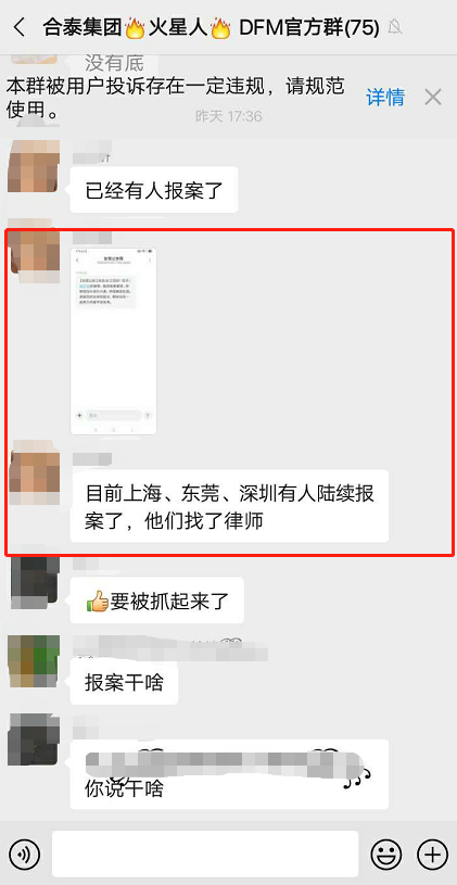 火星人DFM又割一刀,速度维权!!!插图(28)