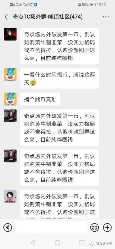 """【曝光】""""奇点""""平台联合项目方割韭菜,破发第一币跑路!!!"""