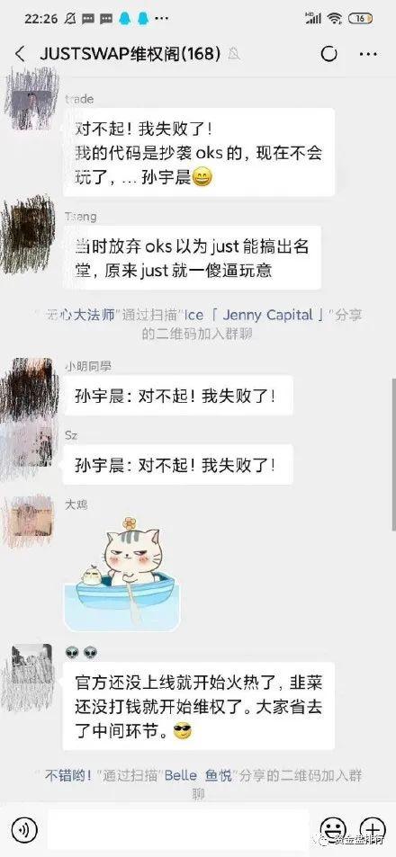 """【曝光】上线即崩盘,孙宇晨的""""justswap""""成了造假工厂!!!"""
