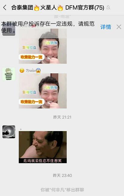火星人DFM又割一刀,速度维权!!!插图(22)