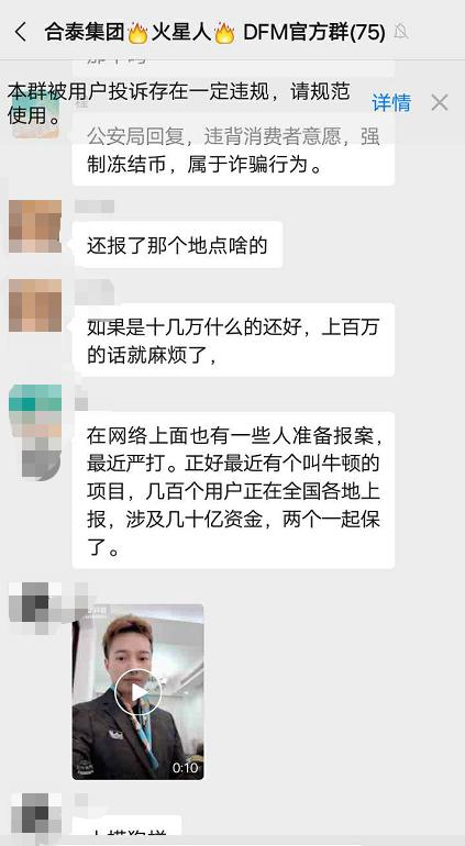 火星人DFM又割一刀,速度维权!!!插图(12)