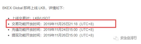 """【曝光】""""BKEX币客交易所""""大量冻结账户,疑似有跑路风险!!"""