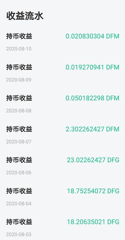 火星人DFM又割一刀,速度维权!!!插图(18)