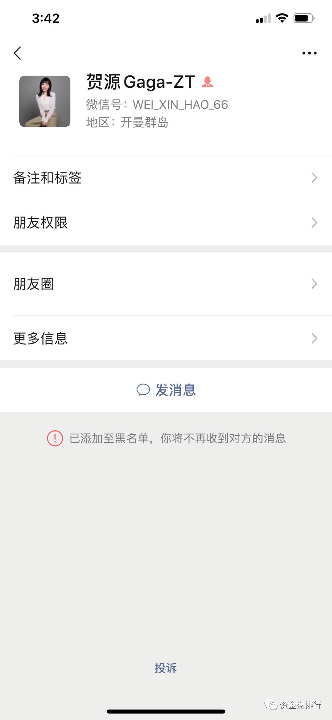 """【曝光】""""ZT交易所""""CEO被警方带走调查,录音实锤称只为割韭菜!!!"""