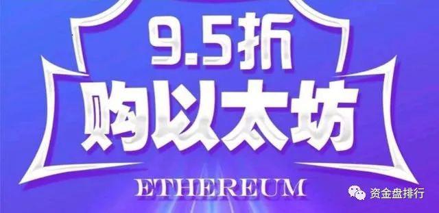 """【曝光】""""以太坊场外95折""""崩盘?低智商的骗局一样有人信!!!"""